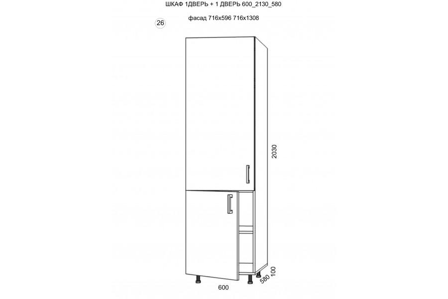 Шкаф 1дверь + 1 дверь 600-2130-590