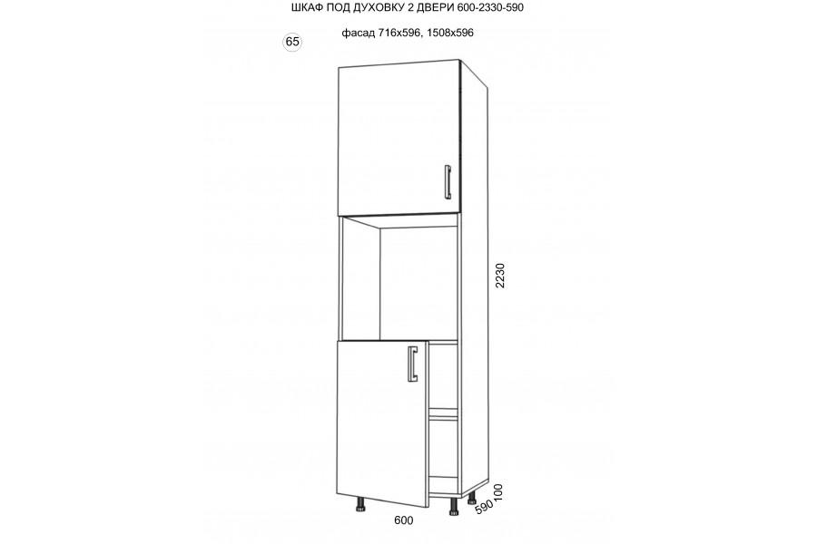 Шкаф под духовку 2 двери 600-2330-590