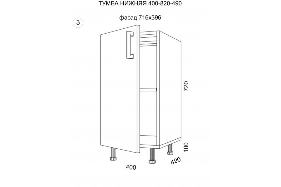 Тумба нижняя 1 дверь 400-820-490