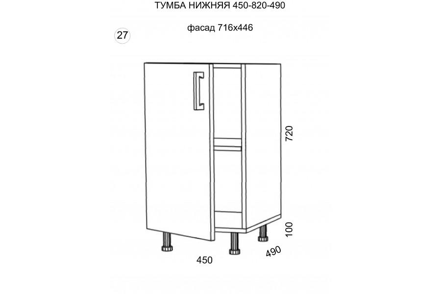 Тумба нижняя 1 дверь 450-820-490