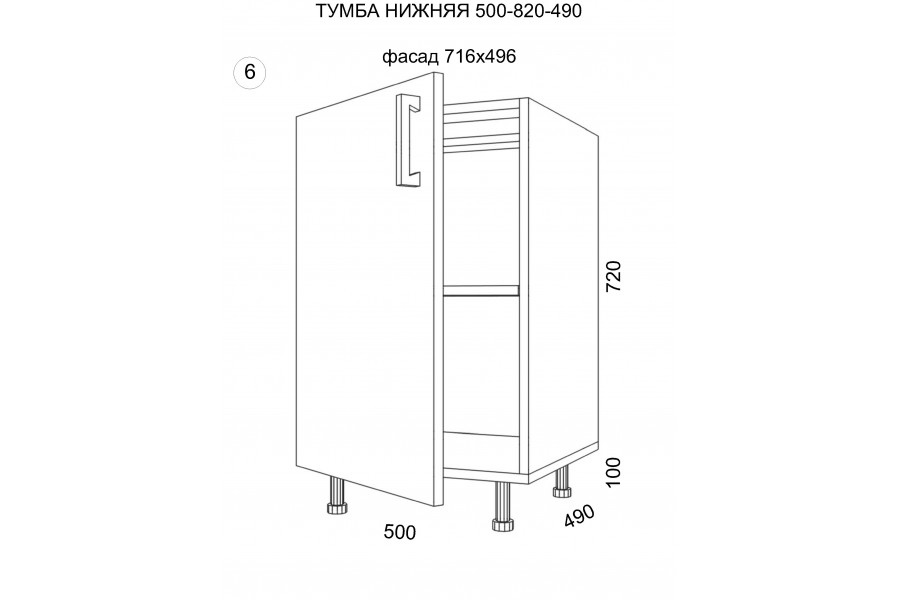 Тумба нижняя 1 дверь 500-820-490