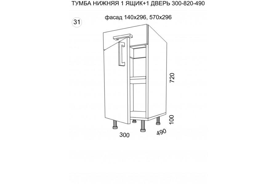 Тумба нижняя 1 дверь + 1 ящик 300-820-490