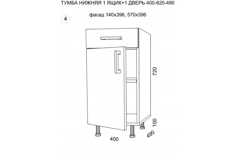 Тумба нижняя 1 ящик + 1 дверь 400-820-490