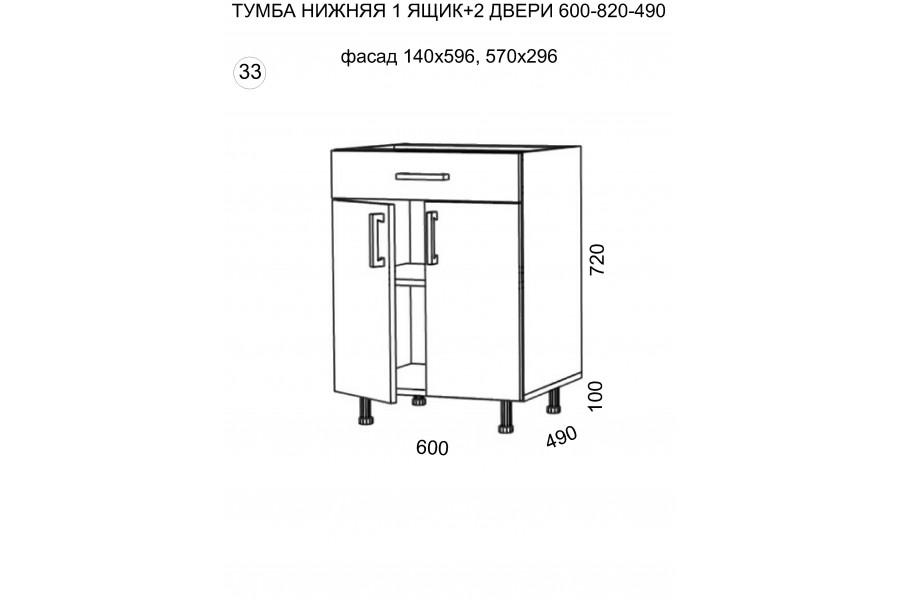 Тумба нижняя 1 ящик + 2 двери 600-820-490