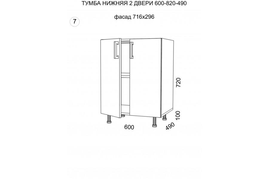 Тумба нижняя 2 двери 600-820-490