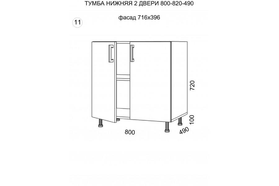 Тумба нижняя 2 двери 800-820-490