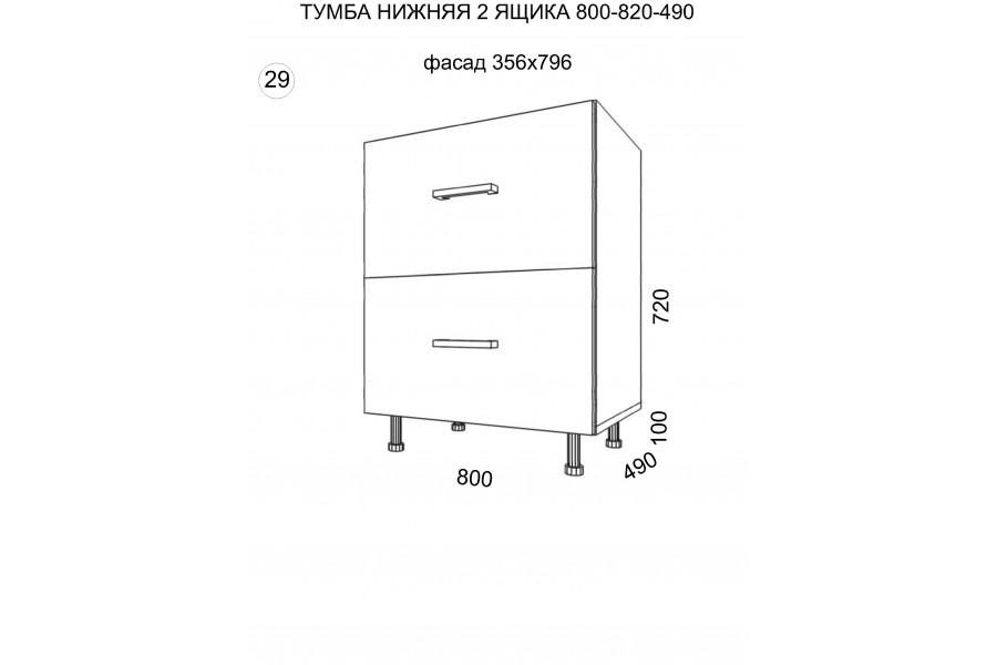 Тумба нижняя 2 ящика 800-820-490