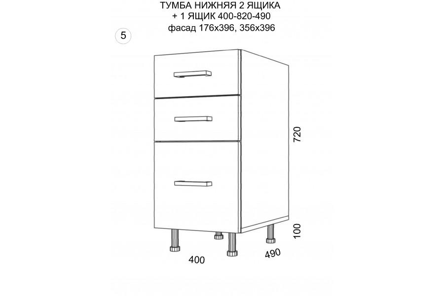 Тумба нижняя 2 ящика + 1 ящик 400-820-490