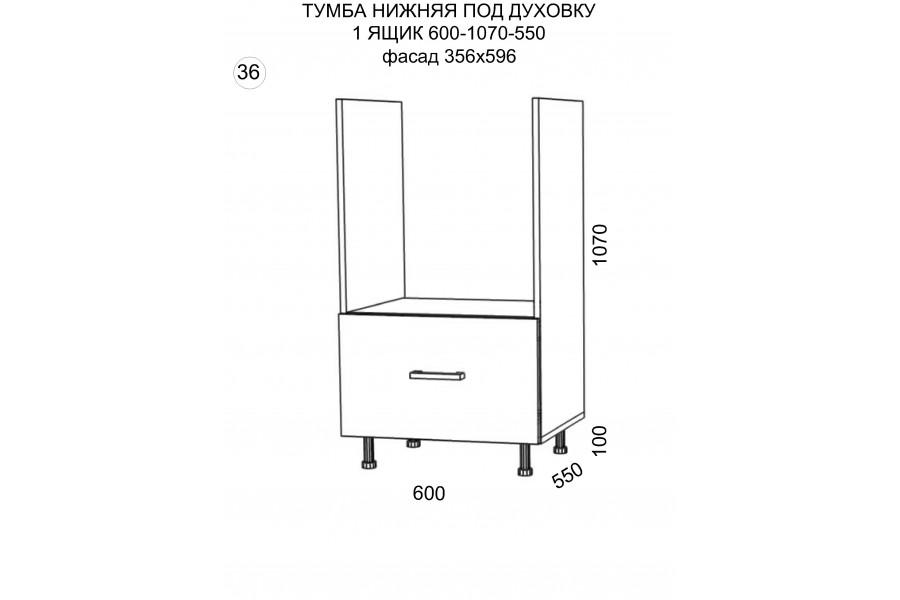 Тумба нижняя под духовку 600-1070-550
