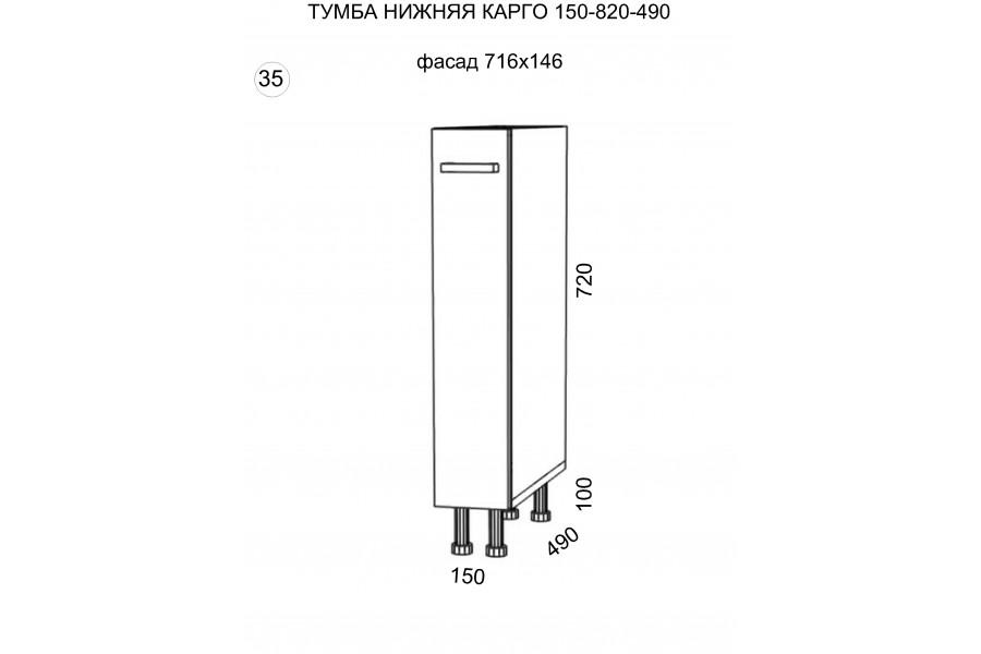 Тумба нижняя карго 150-820-490