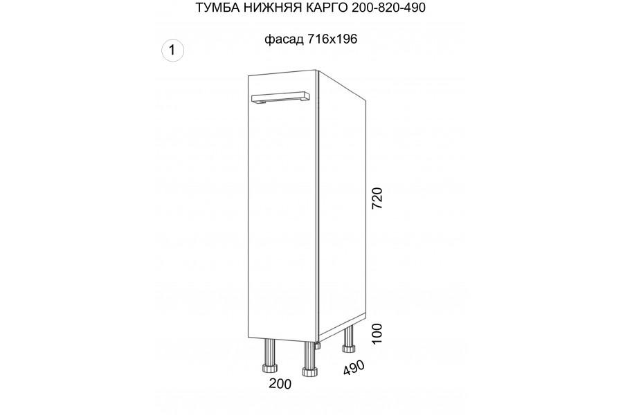 Тумба нижняя карго 200-820-490