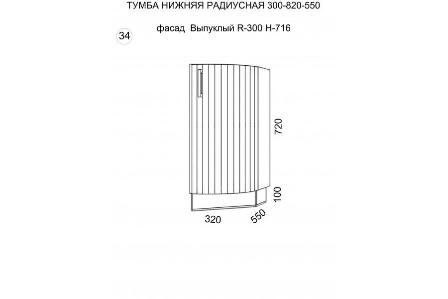 Тумба нижняя радиусная 1 дверь 300-820-550