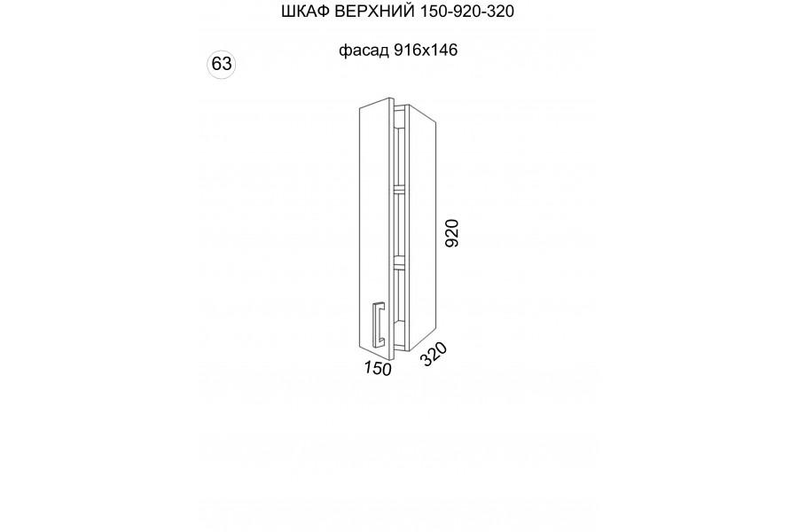 Шкаф верхний 1 дверь 150-920-320