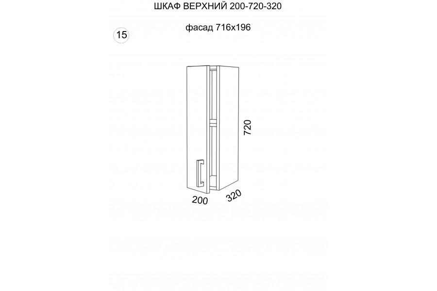 Шкаф верхний 1 дверь 200-720-320