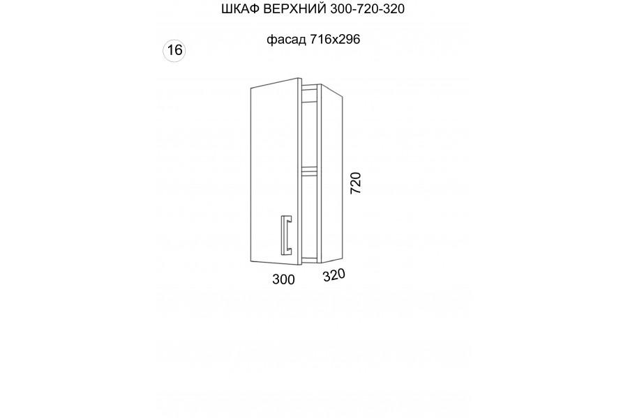 Шкаф верхний 1 дверь 300-720-320