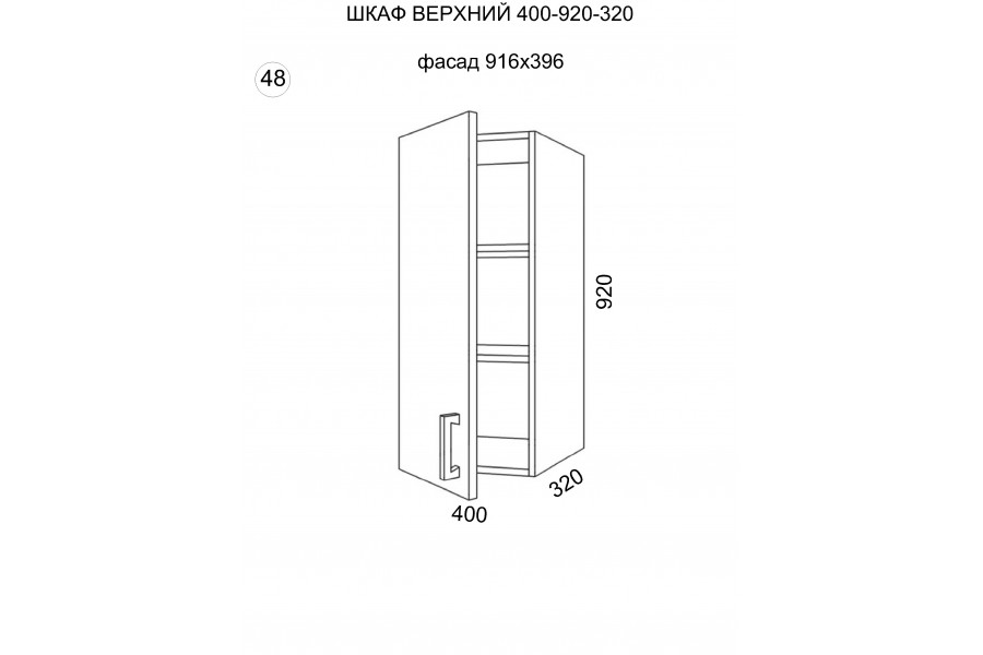 Шкаф верхний 1 дверь 400-920-320