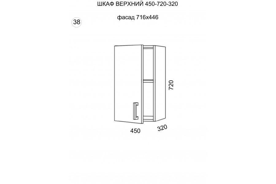 Шкаф верхний 1 дверь 450-720-320