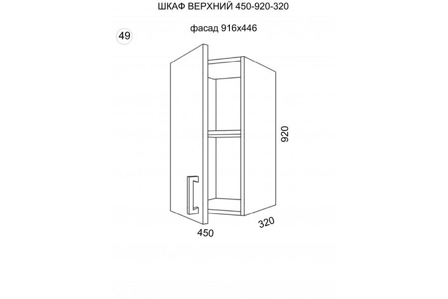 Шкаф верхний 1 дверь 450-920-320