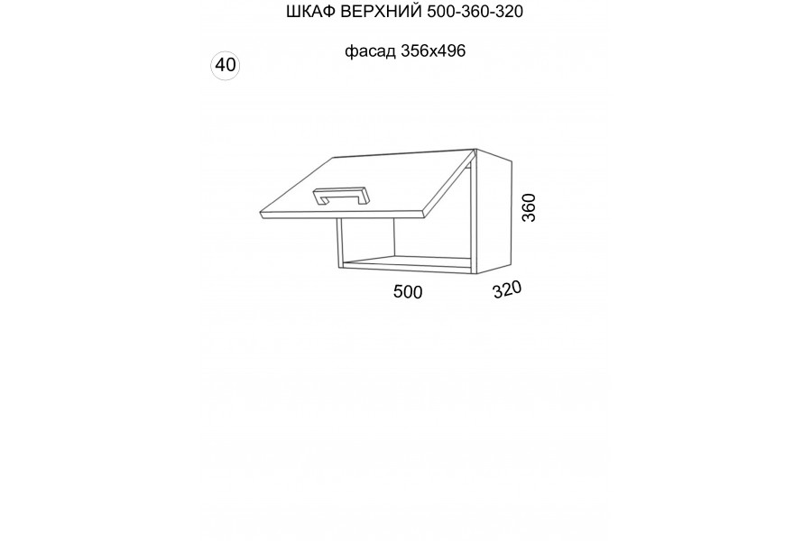 Шкаф верхний 1 дверь 500-360-320