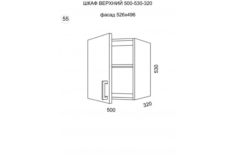 Шкаф верхний 1 дверь 500-530-320