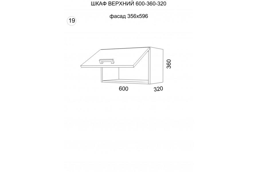 Шкаф верхний 1 дверь 600-360-320