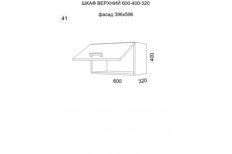 Шкаф верхний 1 дверь 600-400-320