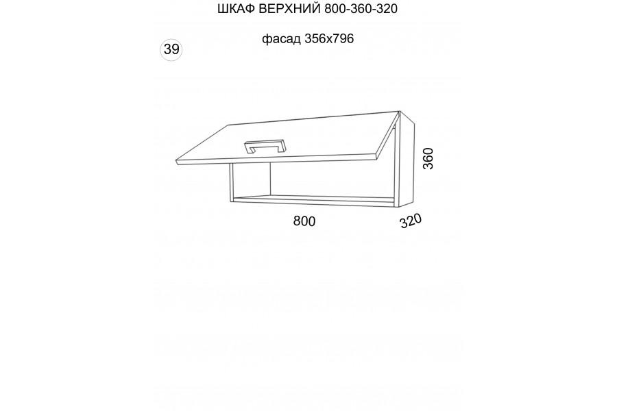 Шкаф верхний 1 дверь 800-360-320