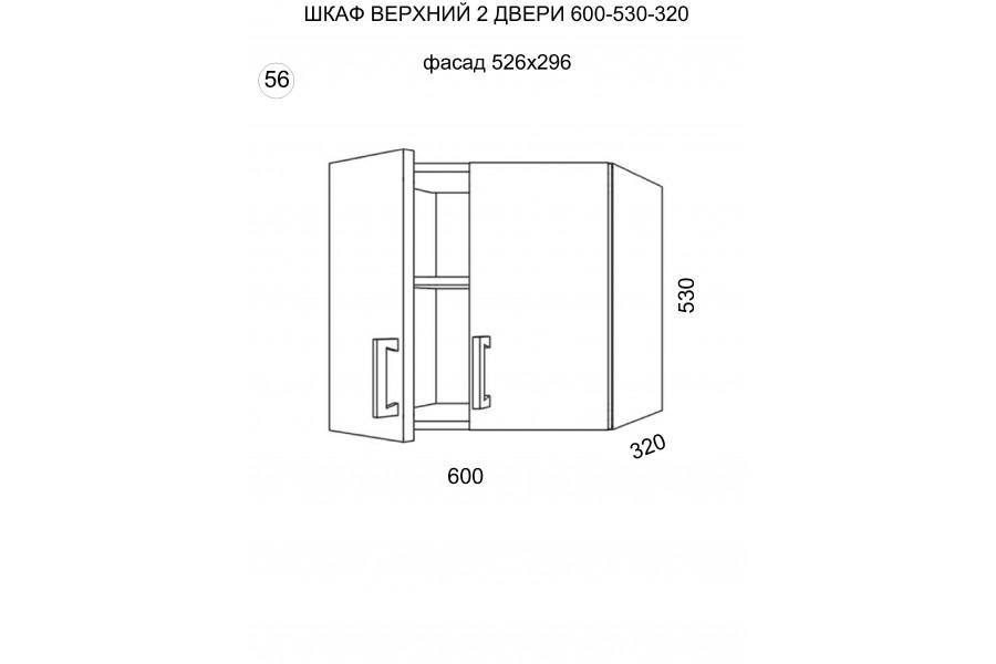 Шкаф верхний 2 двери 600-530-320