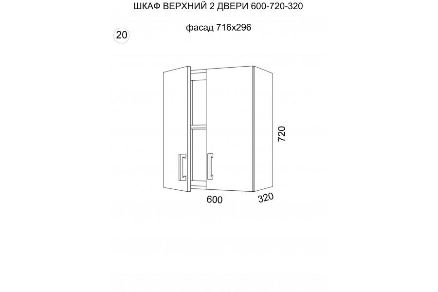 Шкаф верхний 2 двери 600-720-320