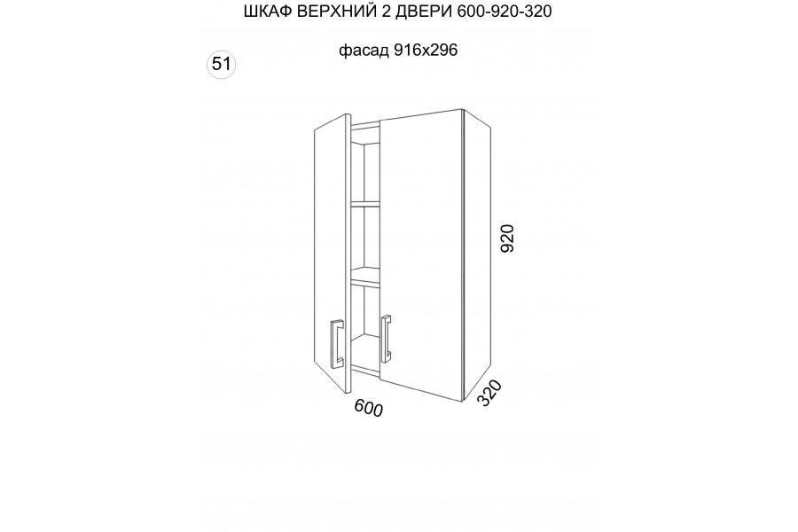 Шкаф верхний 2 двери 600-920-320
