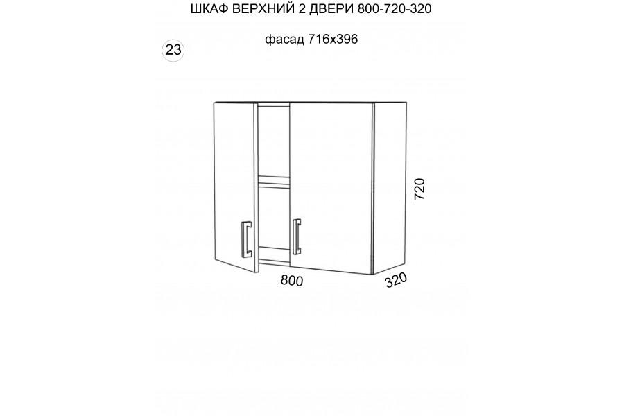 Шкаф верхний 2 двери 800-720-320