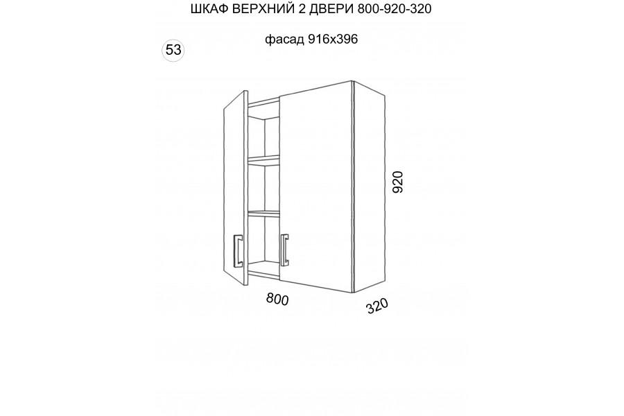 Шкаф верхний 2 двери 800-920-320