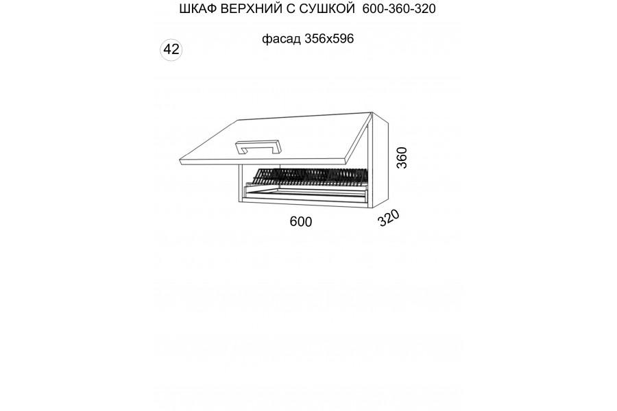 Шкаф верхний с сушкой 600-360-320