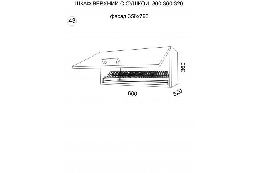 Шкаф верхний с сушкой 800-360-320