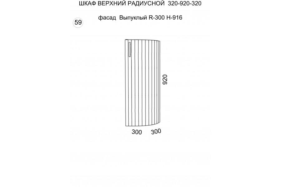 Шкаф верхний радиусный 320-920-320