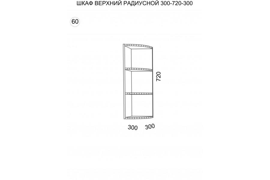 Шкаф верхний радиусный 300-720-300