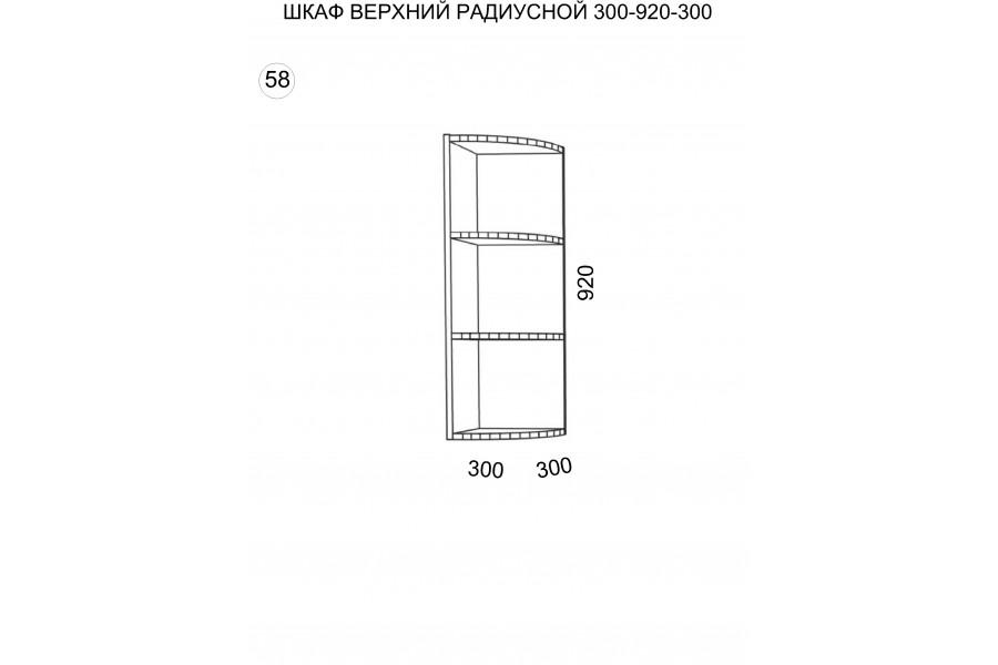 Шкаф верхний радиусный 300-920-300